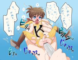 anal chargeman_ken! izumi_ken nomishimo scared shota tagme translation_request yaoi
