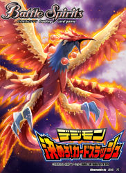 artist name, aura, battle spirits, beak, bird, cloud, commentary request, company name, copyright name, crimson (cxrss377), digimon, digimon (creature), english text, extra eyes, fiery wings, logo, looking to the side, no humans, official art, open mouth, outdoors, sky, solo, talons, wings, zhuqiaomon