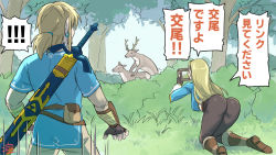 Rule 34 | 1boy, 1girl, ass, blonde hair, deer, elf, forest, from behind, gloves, leggings, link, nature, nintendo, pointy ears, princess zelda, sexually suggestive, speech bubble, sword, the legend of zelda, the legend of zelda: breath of the wild, translation request, tree, tunic, weapon