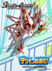 artist name, battle spirits, bug, claws, closed mouth, commentary request, company name, copyright name, creature, crimson (cxrss377), digimon, digimon (creature), english text, horns, infermon, logo, looking at viewer, no humans, official art, red horns, shadow, single horn, solo, spider, spikes, yellow eyes