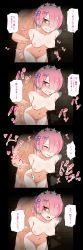 Rule 34 | 1boy, 1girl, absurdres, breasts, highres, nipples, ram (re:zero), rape, re:zero kara hajimeru isekai seikatsu, sex, translation request