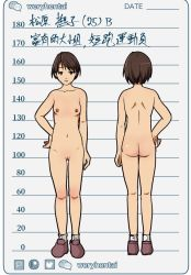 Rule 34   1girl, back, nude, shoe, short hair, stand, weryhentai